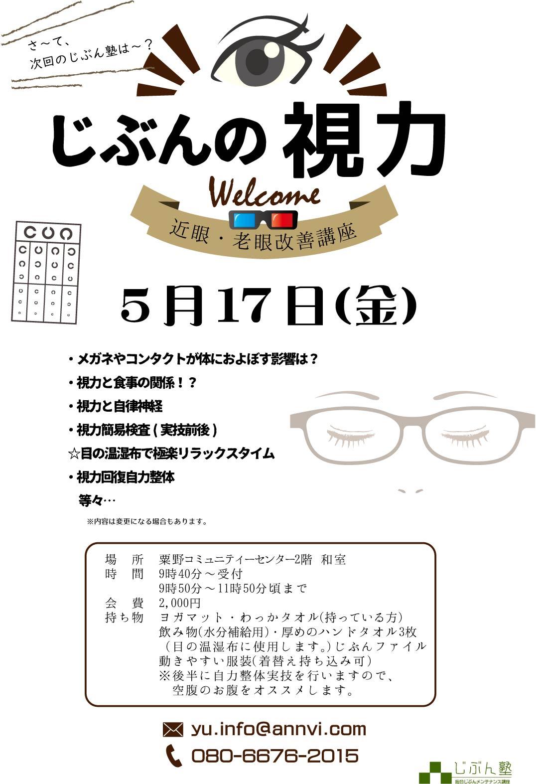 視力改善講座のご案内【5/17(金)9時50分~じぶん塾】