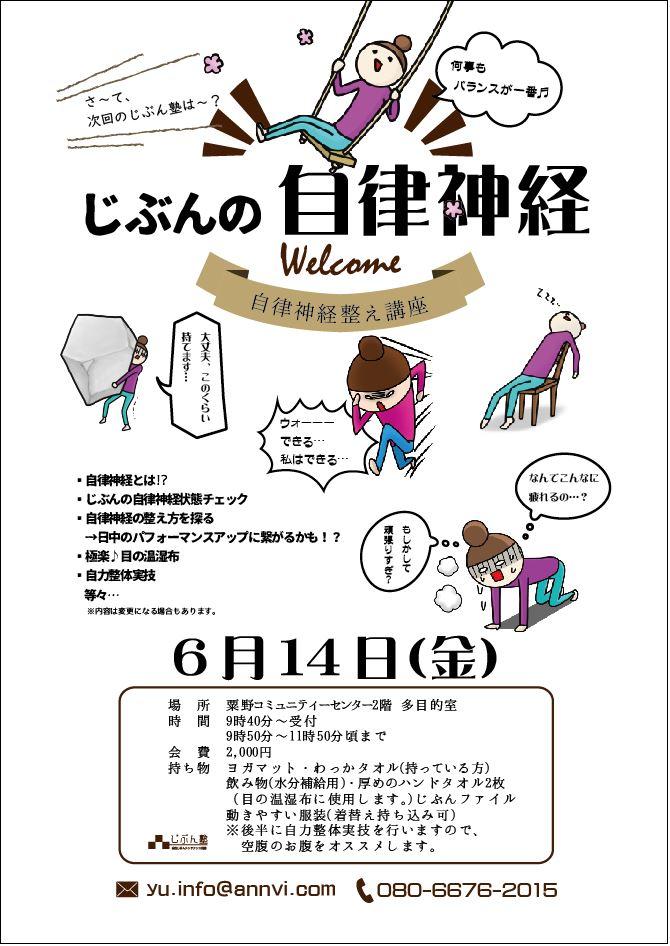 自律神経整え講座【6/14(金)9時50分~ じぶん塾】