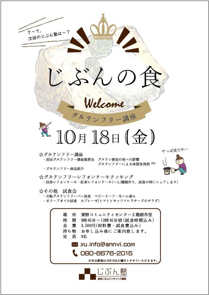 グルテンフリー講座【10/18(金)9時45分~じぶん塾】